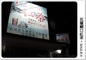 2012花蓮三天兩夜行:0804b13.JPG