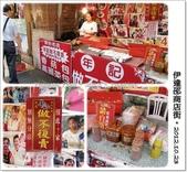 日月潭伊達邵碼頭商店街:1023b05.jpg