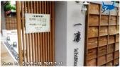 一凜 ICHIRIN 拉麵丼飯:0716a04.JPG