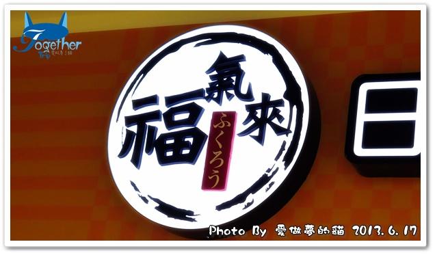 福氣來日式拉麵:0617a01.JPG