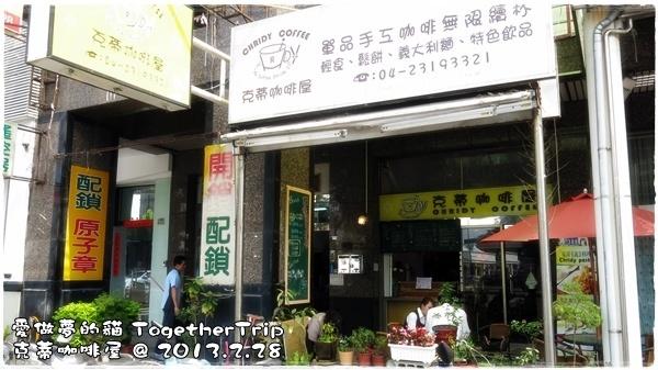 克蒂咖啡屋:0228a02.JPG