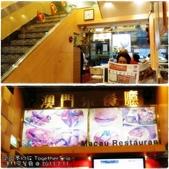 澳門茶餐廳:0211a03.jpg