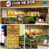 福氣來日式拉麵:0617a02.jpg