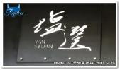 塩選輕塩風燒肉:0919a01.JPG