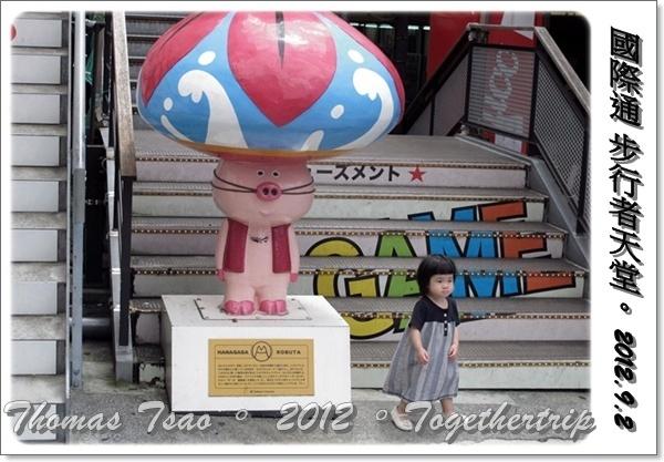 沖繩五天四夜家庭自助旅:0902c06.JPG