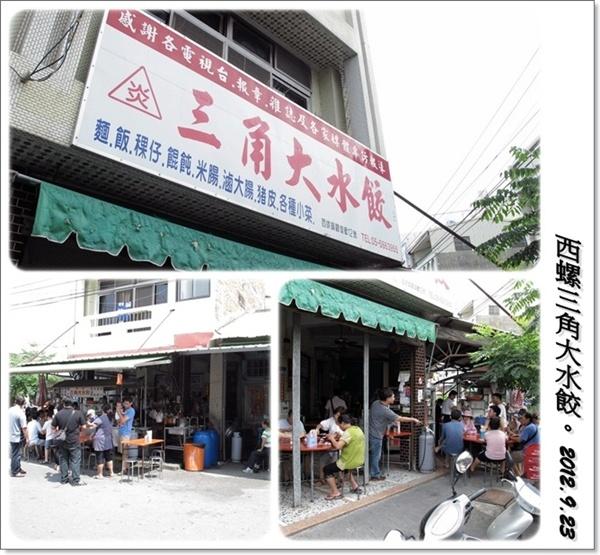 西螺三角大水餃:0923a16.jpg