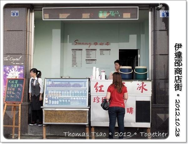 日月潭伊達邵碼頭商店街:1023b15.JPG