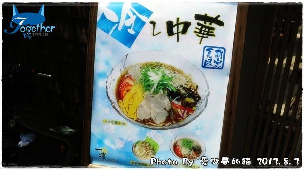 一凜 ICHIRIN 拉麵丼飯:0803a02a.JPG