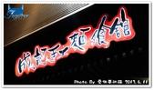 成記手工麵食館:0611a01.JPG