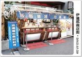 日月潭伊達邵碼頭商店街:1023b07.JPG