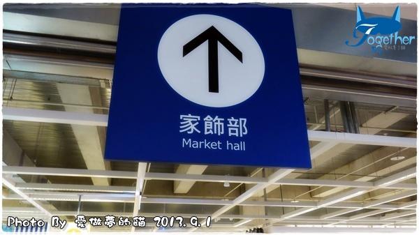Ikea 宜家家居:0901a19.JPG