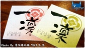 一凜 ICHIRIN 拉麵丼飯:0716a24.JPG
