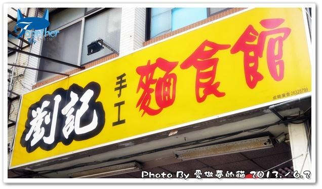 劉記麵食館 (原福星路向陽樓):0602a01.JPG