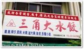 西螺三角大水餃:0604a01.JPG