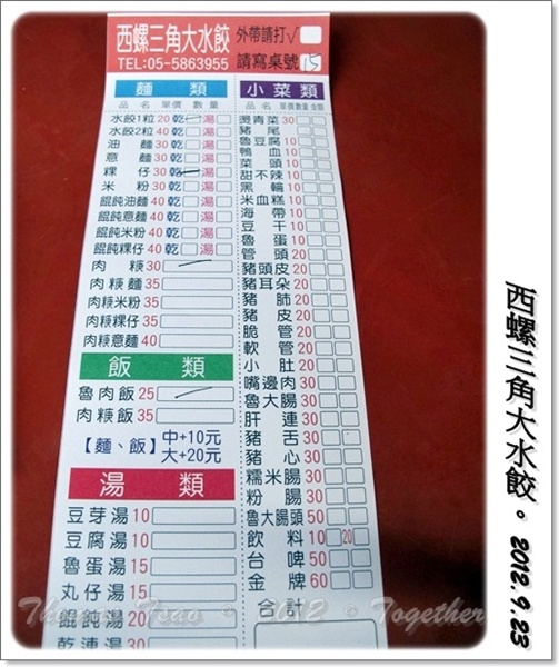 西螺三角大水餃:0923a02.JPG