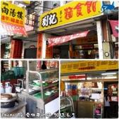 劉記麵食館 (原福星路向陽樓):0602a02.jpg
