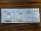 109-1每日食材檢驗:1091023嫩豆腐過氧化氫快篩.jpg