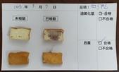 106-2每日食材檢驗:1070507四方乾快篩
