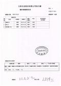 109-1每日食材檢驗:1091023廠內硼砂快篩.jpg