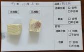 107-1每日食材檢驗:1071005板豆腐快篩