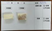 106-1每日食材檢驗:1070111板豆腐快篩