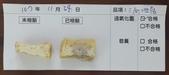 107-1每日食材檢驗:1071128三角油豆腐