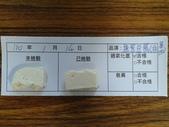 109-1每日食材檢驗:1100114盤裝豆腐過氧化氫快篩.jpg
