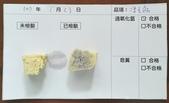 106-1每日食材檢驗:1070123凍豆腐快篩