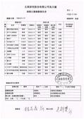 108-1每日食材檢驗:1090120過氧化氫廠內快篩.jpg