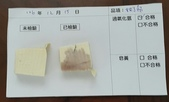 106-1每日食材檢驗:1061215板豆腐快篩