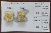 107-1每日食材檢驗:1070911凍豆腐快篩