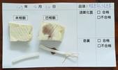 106-2每日食材檢驗:1070420板豆腐.綠豆芽快篩