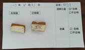 107-1每日食材檢驗:1070831四方乾快篩