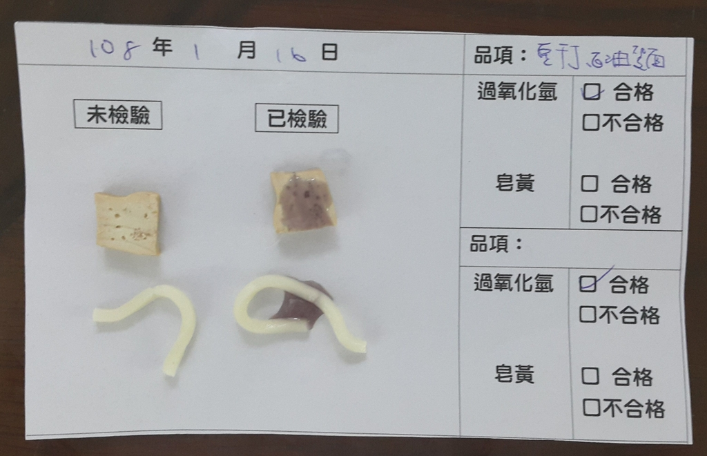 107-1每日食材檢驗:1080116豆乾丁.白油麵快篩