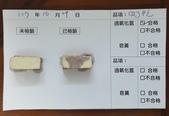 107-1每日食材檢驗:1071029四方乾快篩
