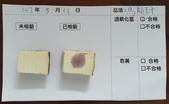 106-2每日食材檢驗:1070521烏龍豆干快篩