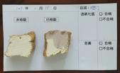 106-1每日食材檢驗:1070115油丁快篩