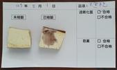 106-2每日食材檢驗:1070501大黑乾快篩