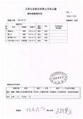 109-1每日食材檢驗:1091016廠內硼砂快篩.jpg