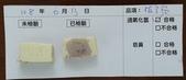 107-2每日食材檢驗:1080613板豆腐快篩
