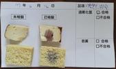 106-2每日食材檢驗:1070416大黑乾.凍豆腐快篩