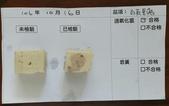 106-1每日食材檢驗:1061016百頁豆腐快篩