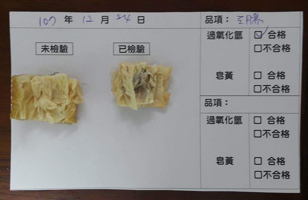 107-1每日食材檢驗:1071224豆腸快篩