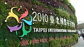 2011年台北國際花園博覽會(台北花博):DSC03620.JPG