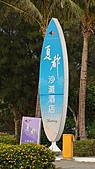 墾丁夏都酒店(2011年):DSC04350.JPG