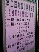 103年地蔵王盃圍棋比賽:2014-02-23 10.09.41.jpg
