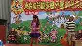 YOYO東森幼兒園開幕:DSC00881.JPG