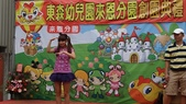 YOYO東森幼兒園開幕:DSC00888.JPG
