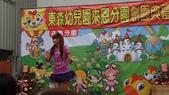 YOYO東森幼兒園開幕:DSC00889.JPG