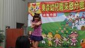 YOYO東森幼兒園開幕:DSC00892.JPG